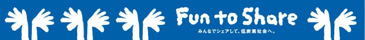 低炭素社会実現に向けた気候変動キャンペーン「Fun to Share」